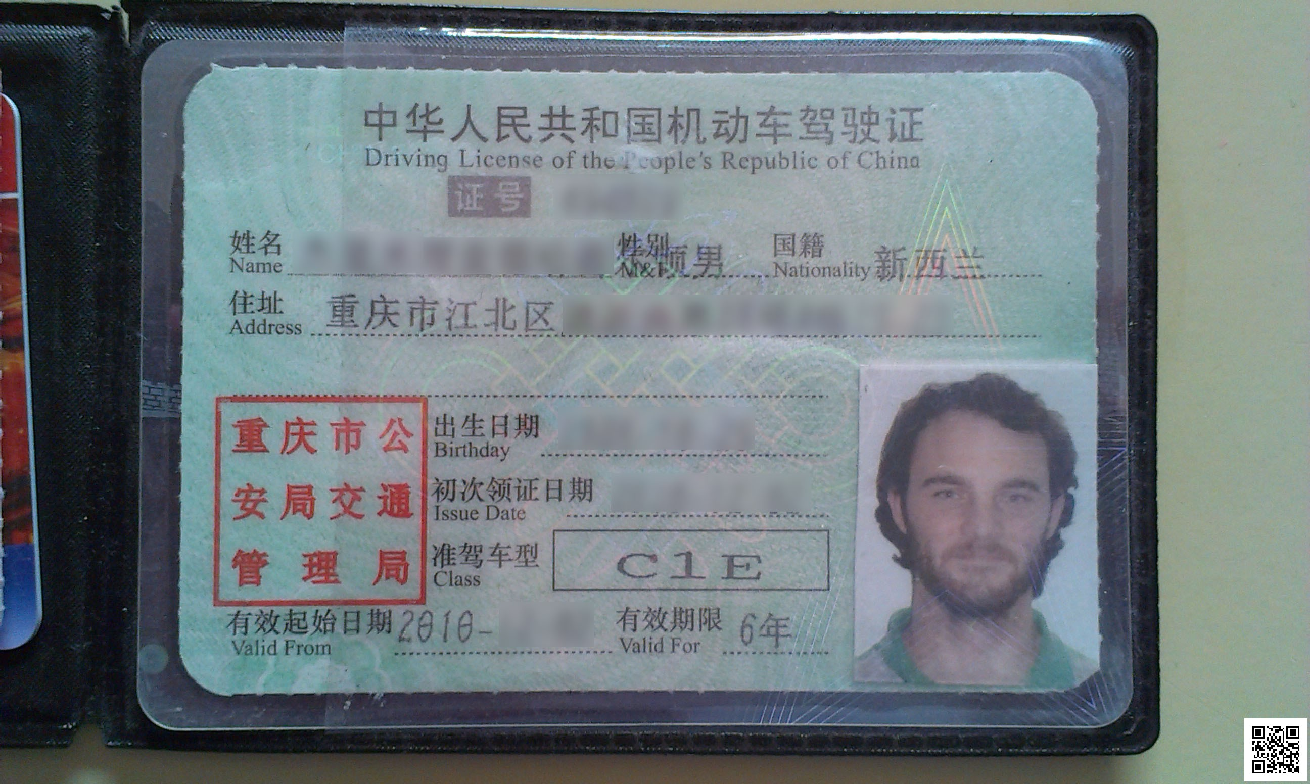 Chinese drivers license dialect zone international chinese drivers license publicscrutiny Gallery